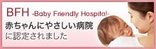 BFH 赤ちゃんにやさしい病院に認定されました