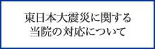 東日本大震災に関する当院の対応について