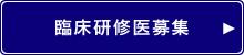 臨床研修医募集
