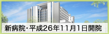 新・仙台市立病院