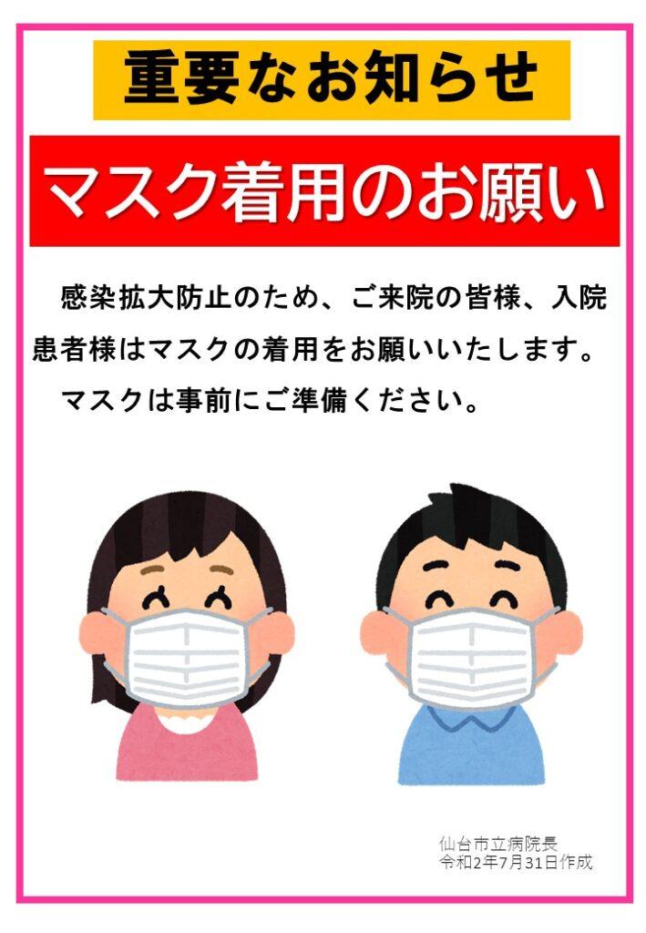 着用 お願い マスク の